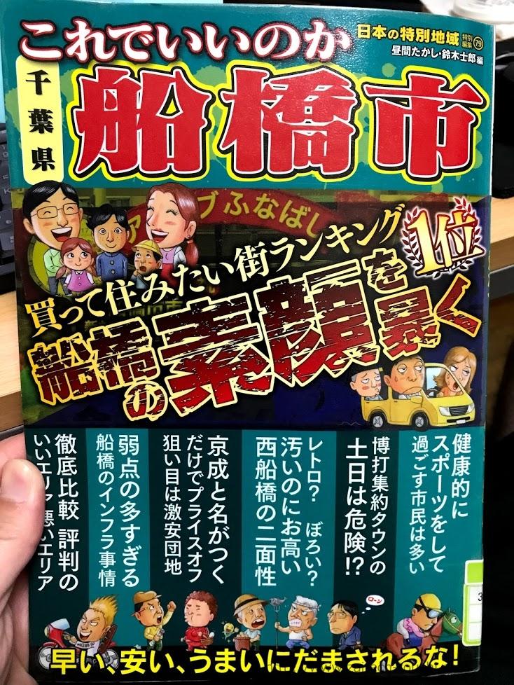 【書評】これでいいのか千葉県船橋市