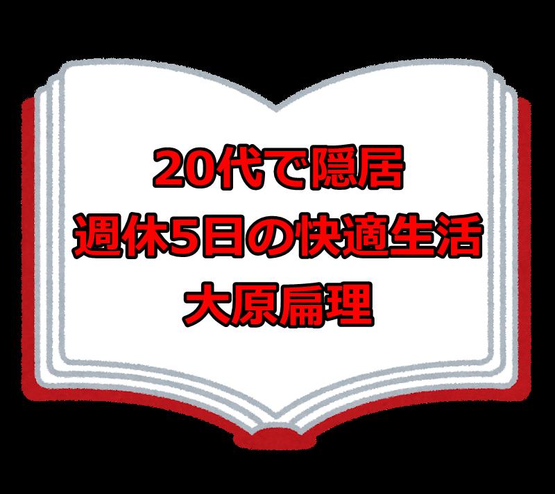 【書評】20代で隠居 週休5日の快適生活 大原扁理