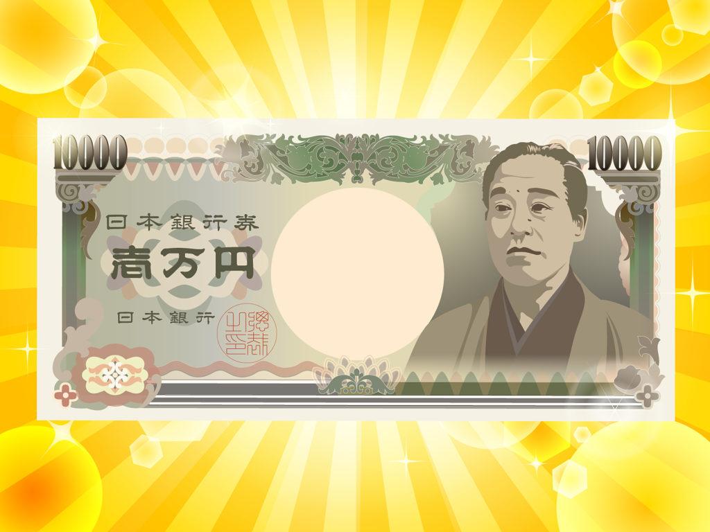 300万円投資すれば月収が1万円増えるって話