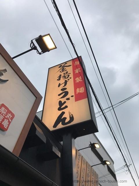 丸亀製麺で株主優待を受けてきた