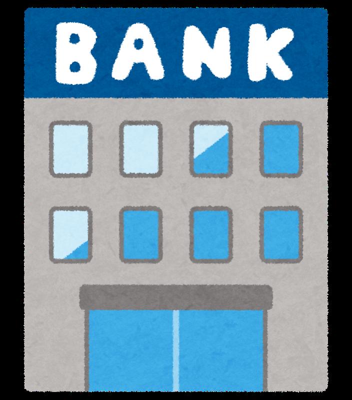地方銀行はオワコンな理由