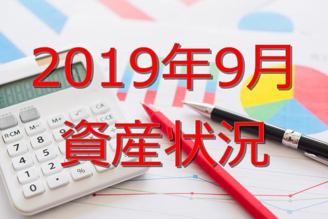 【2019年9月】資産状況