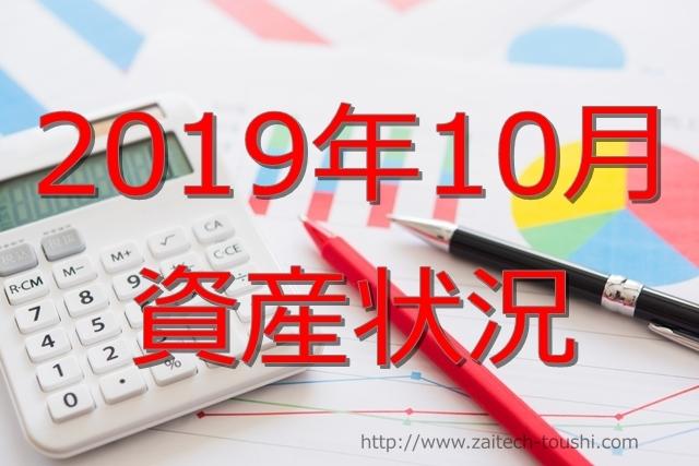 【2019年10月】資産状況