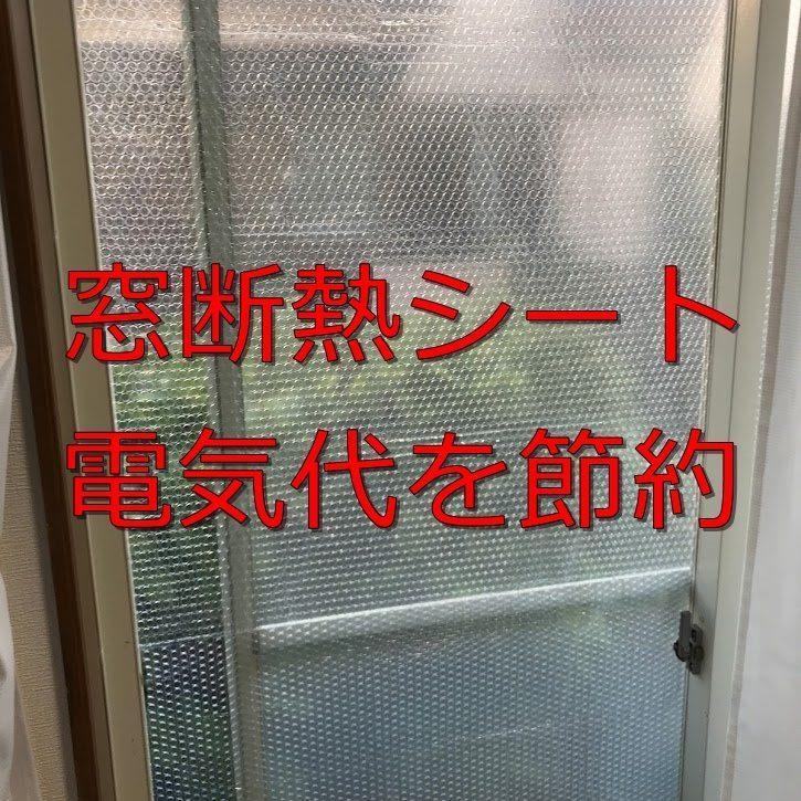 窓断熱シートで冷暖房費を節約
