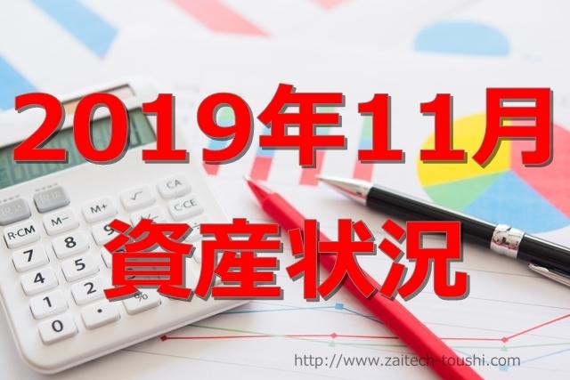 【2019年11月】資産状況