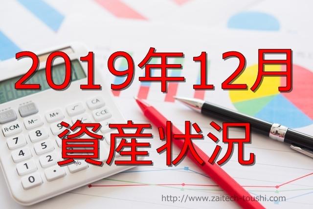 【2019年12月】資産状況