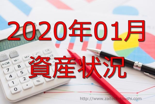 【2020年01月】資産状況