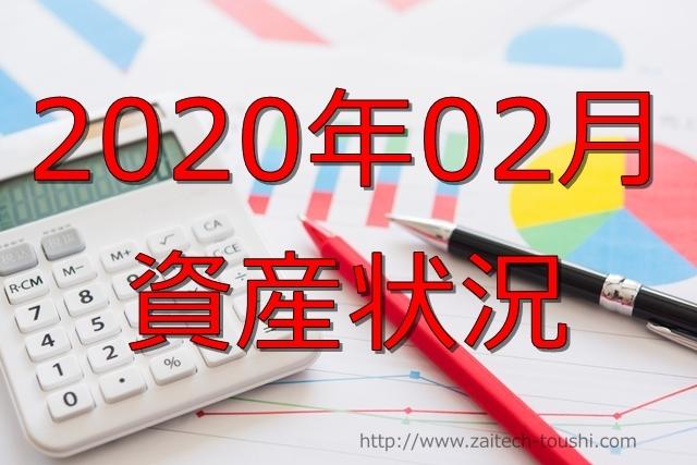 【2020年02月】資産状況