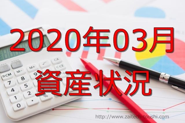 【2020年03月】資産状況