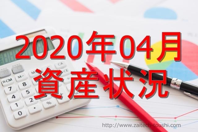 【2020年04月】資産状況