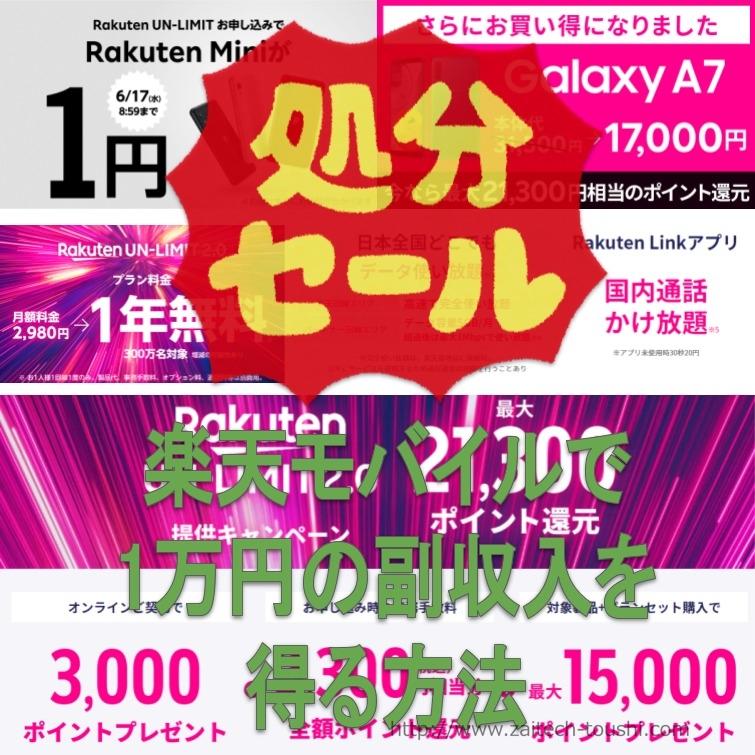 投げ売り第2弾 楽天モバイルで1万円の副収入