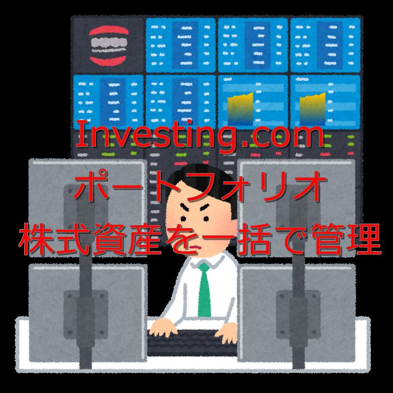 Investing.comのポートフォリオで株式資産を一括で管理する方法