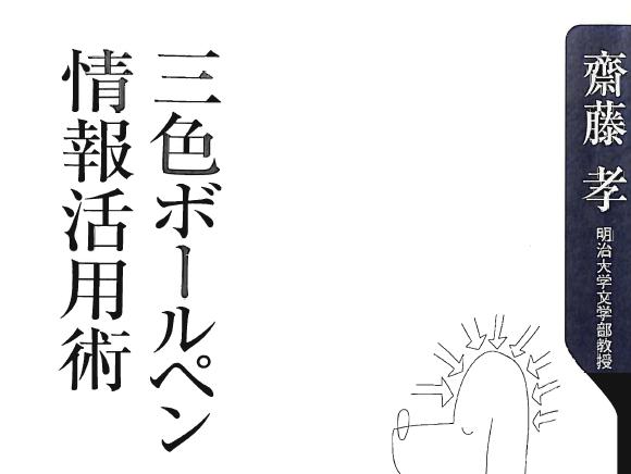 【書評】三色ボールペン情報活用術 齋藤孝 角川書店