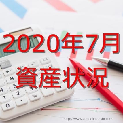 【2020年07月】資産状況