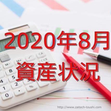 【2020年08月】資産状況