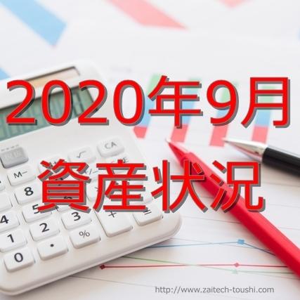 【2020年09月】資産状況