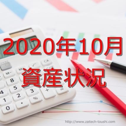 【2020年10月末】資産状況