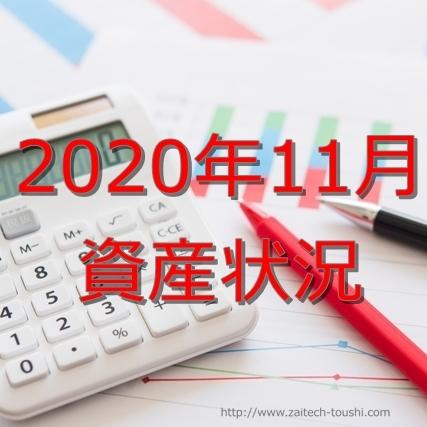 【2020年11月末】資産状況