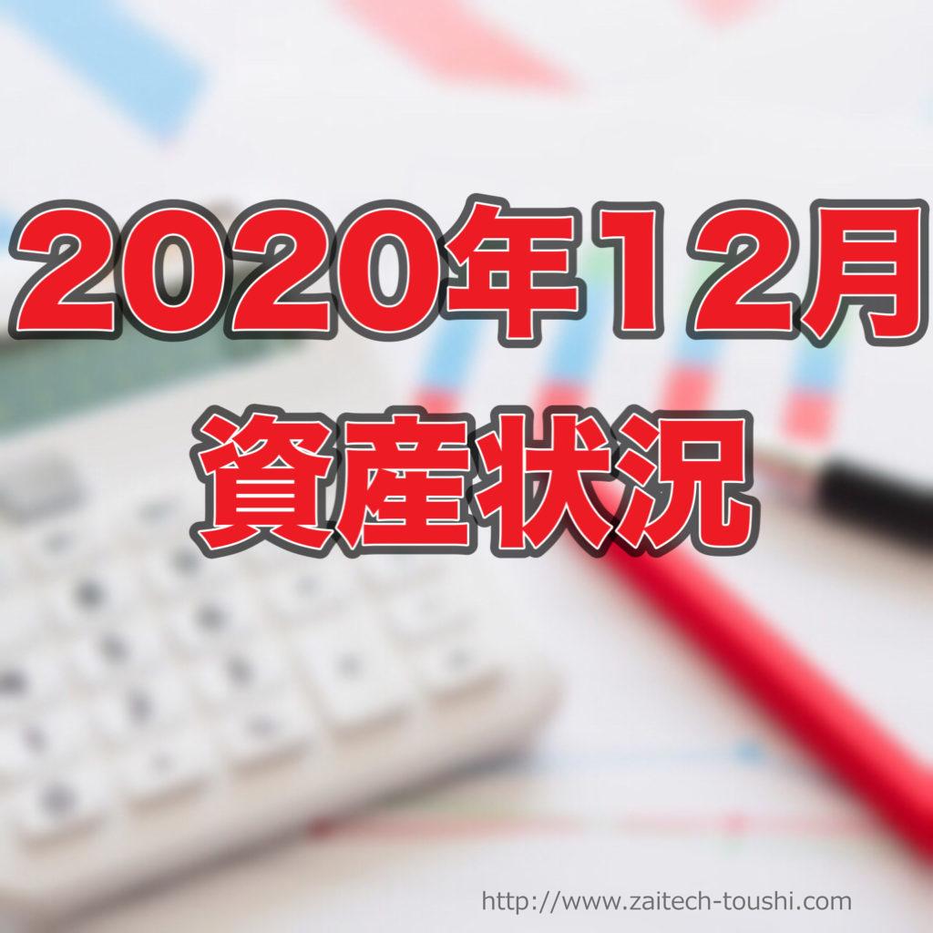 【2020年12月末】資産状況