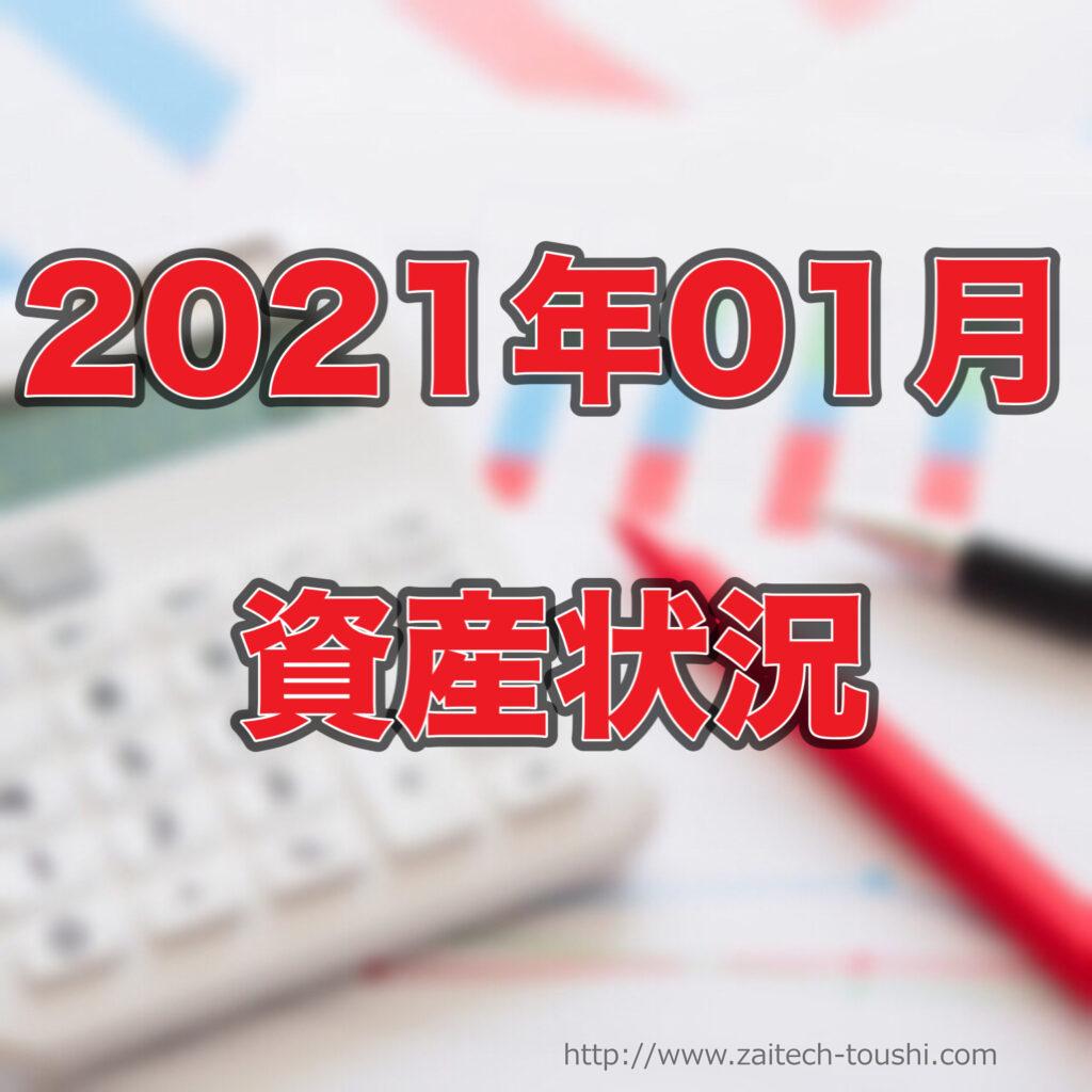 【2021年01月末】資産状況