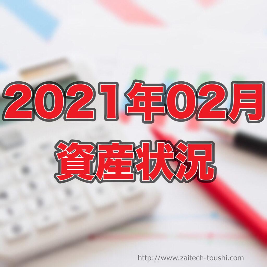 【2021年02月末】資産状況