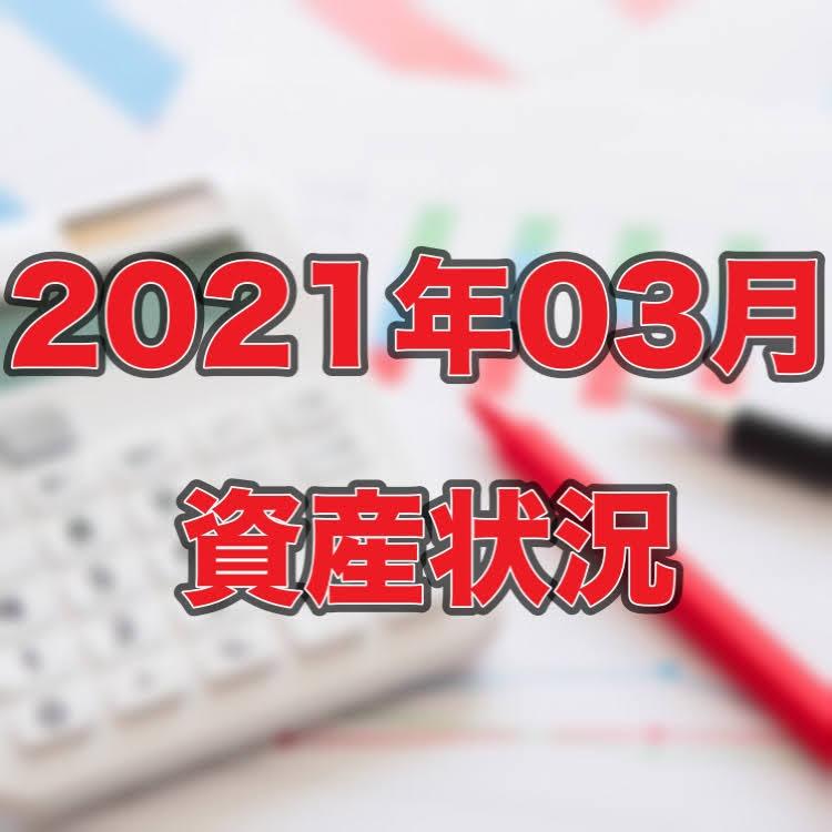 【2021年03月末】資産状況
