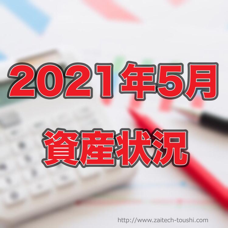 【2021年05月末】資産状況