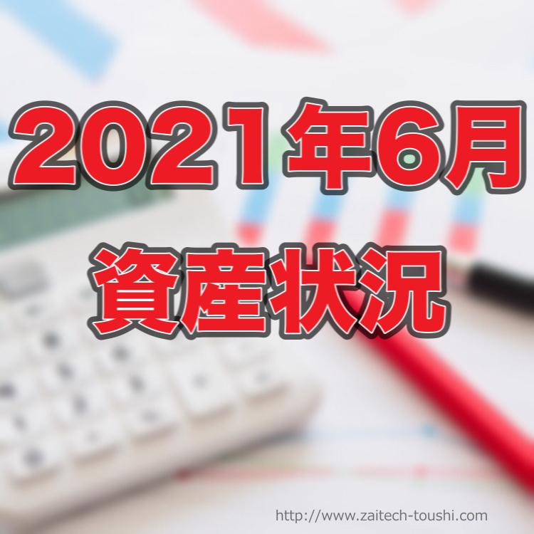 【2021年06月末】資産状況